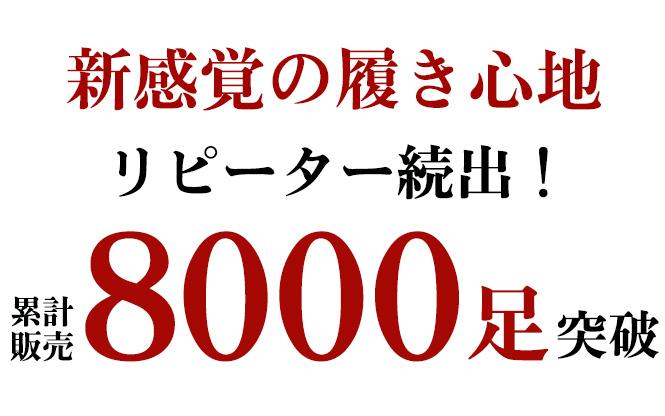 8000soku.jpg