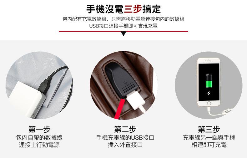 如何用牛皮包給手機充電