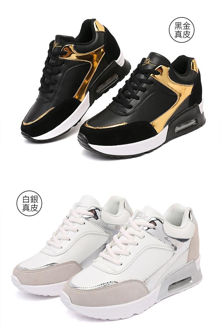 黑金真皮氣墊鞋、白銀真皮氣墊鞋