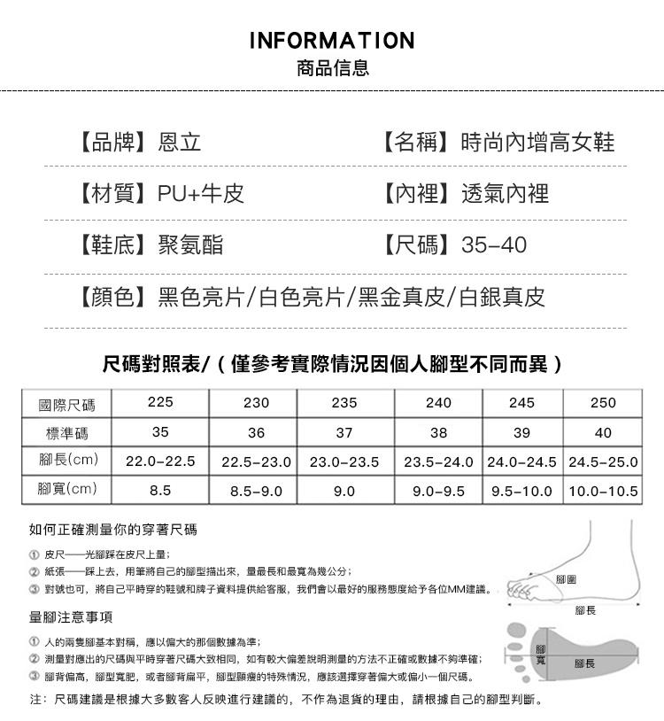 內增高氣墊女鞋尺碼對照表