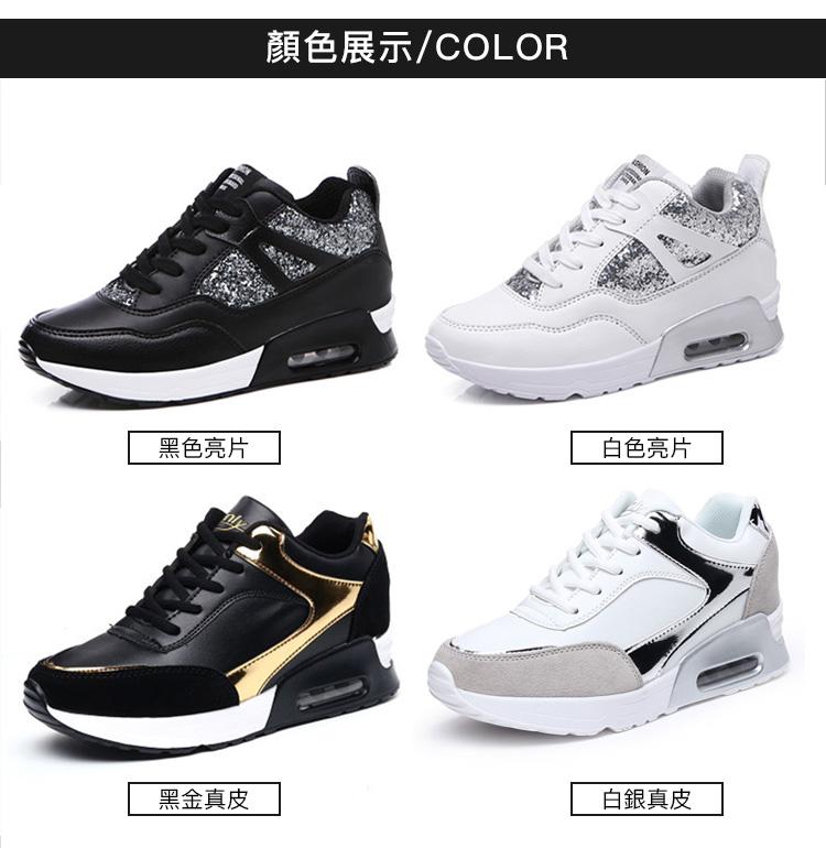 內增高氣墊女鞋顏色分類