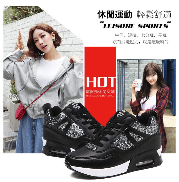 黑色亮片內增高休閒氣墊女鞋