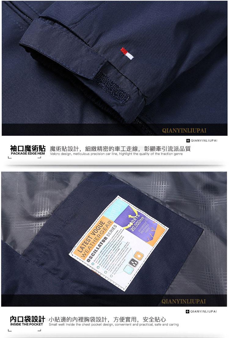 衝鋒衣袖口魔術貼設計