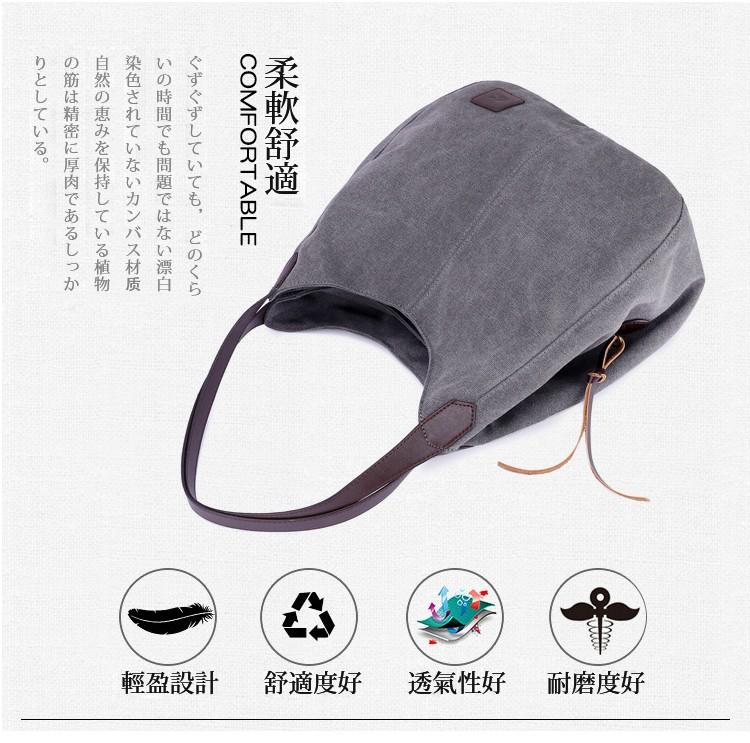 柔軟舒適的帆布包