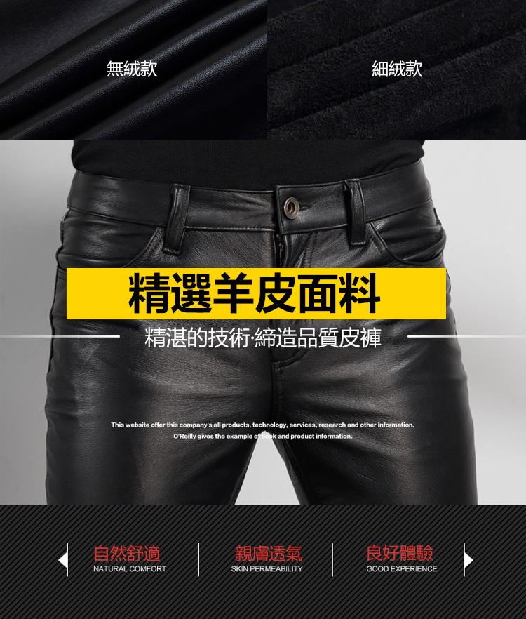 男士修身皮褲_05.jpg