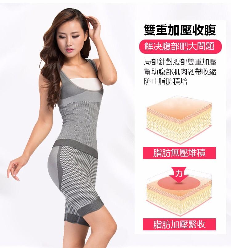 竹炭纖維塑身衣