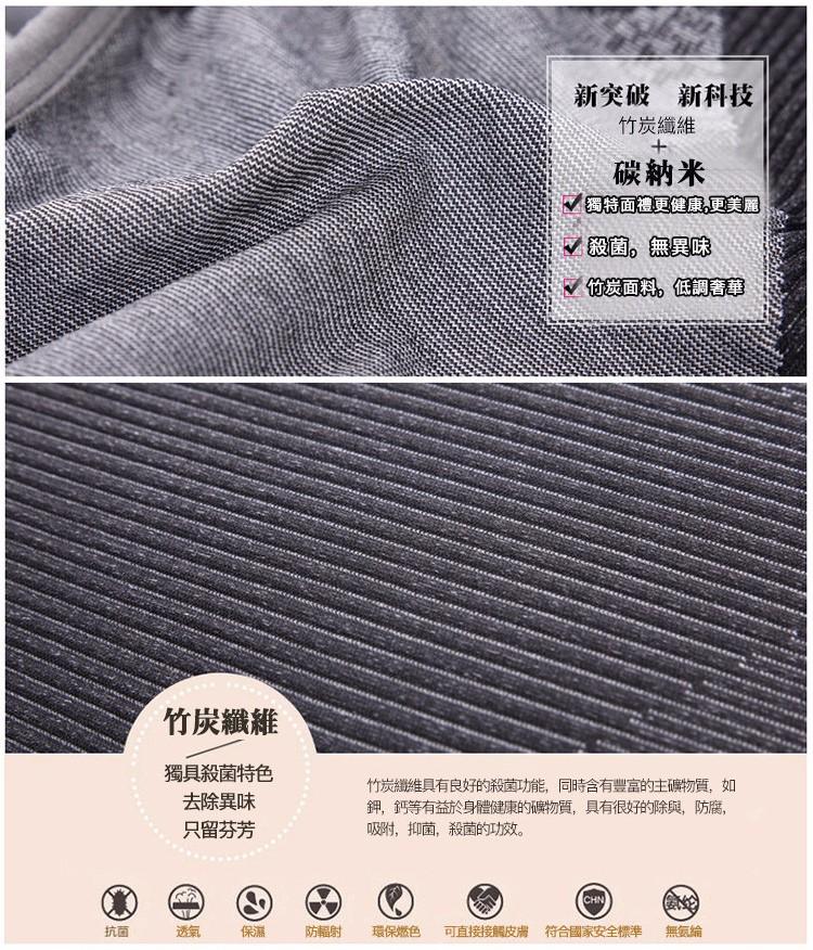 竹炭纖維面料