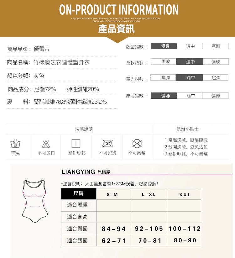 竹炭纖維塑身內衣尺碼參數