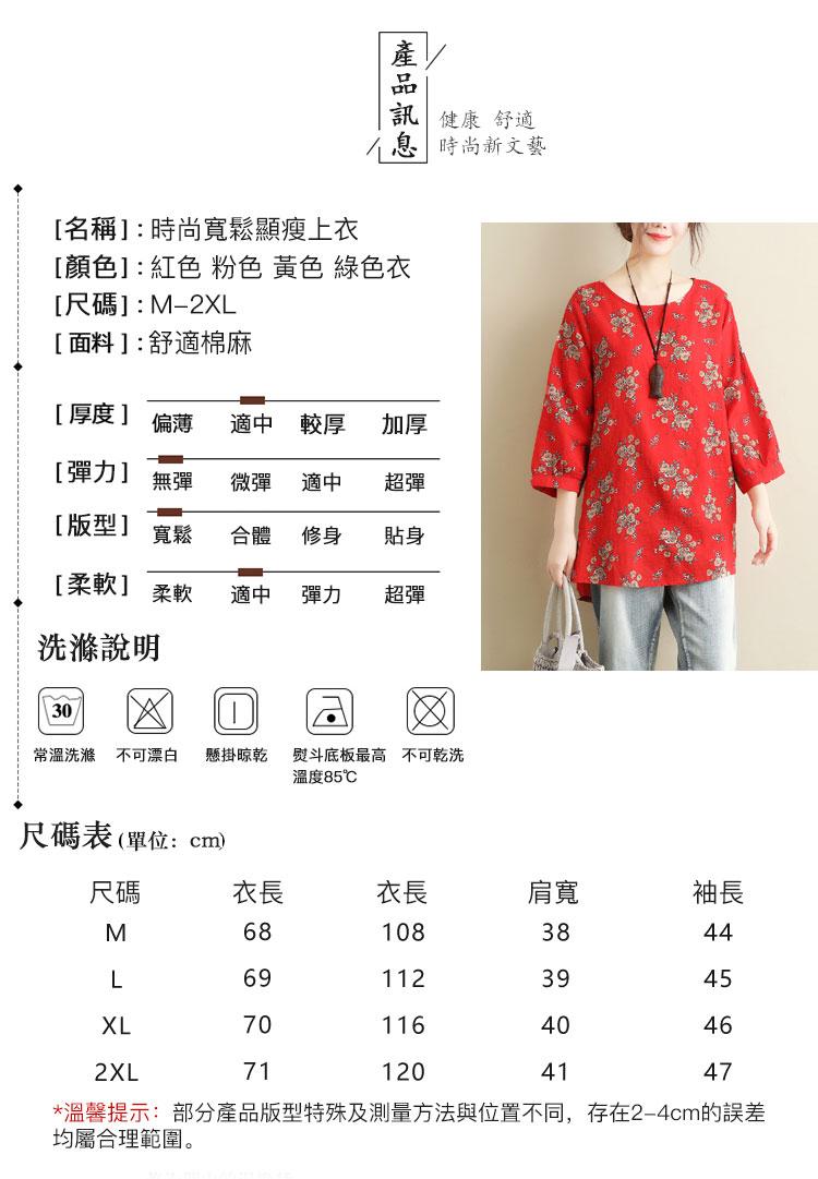 750-12000-棉麻女衫_18.jpg