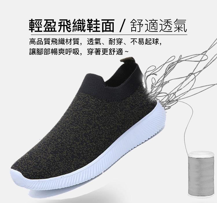 簡約時尚飛織運動鞋輕盈飛織鞋面