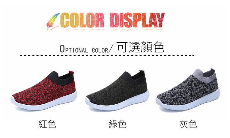 簡約時尚飛織運動鞋顏色展示