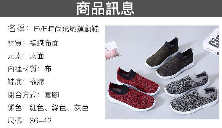 簡約時尚飛織運動鞋面料信息等詳細參數