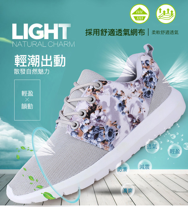 運動休閒鞋採用透氣網面設計