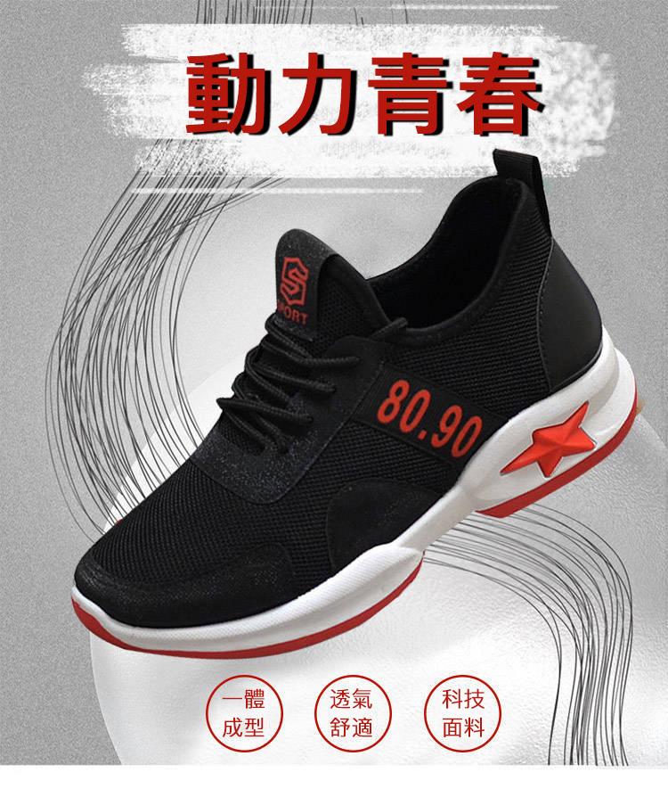 動力青春戶外休閒運動鞋