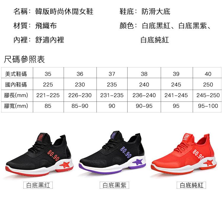 戶外休閒運動鞋尺碼與顏色分類