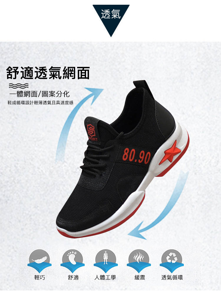 戶外休閒運動鞋舒適透氣網面