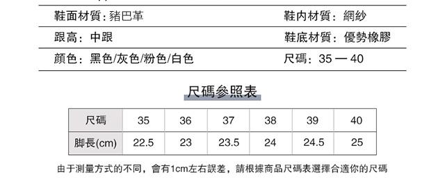 休閒運動女鞋尺碼參照表