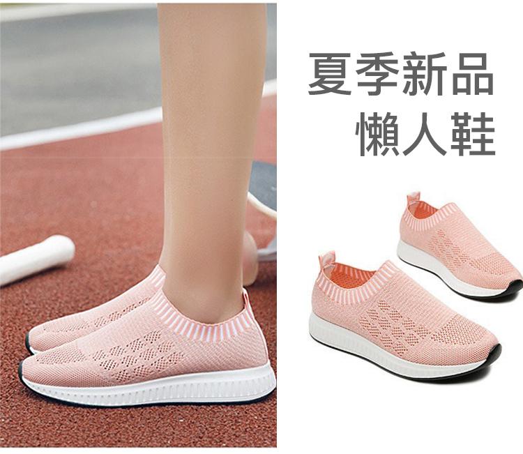 平底女款網面鞋運動鞋
