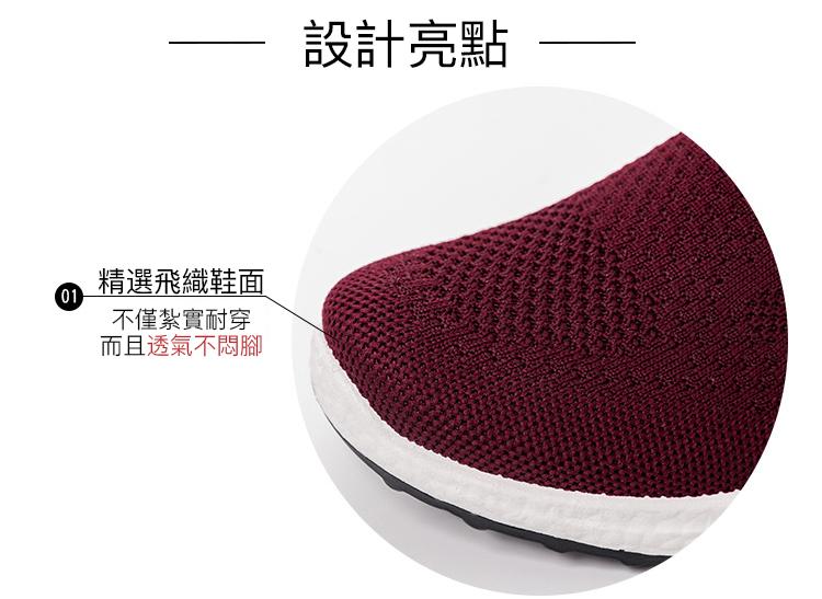 設計亮點:飛織鞋面