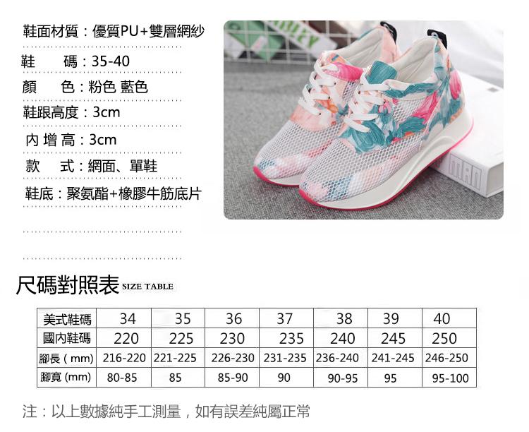 鏤空透氣運動鞋長寬高、材質等參數