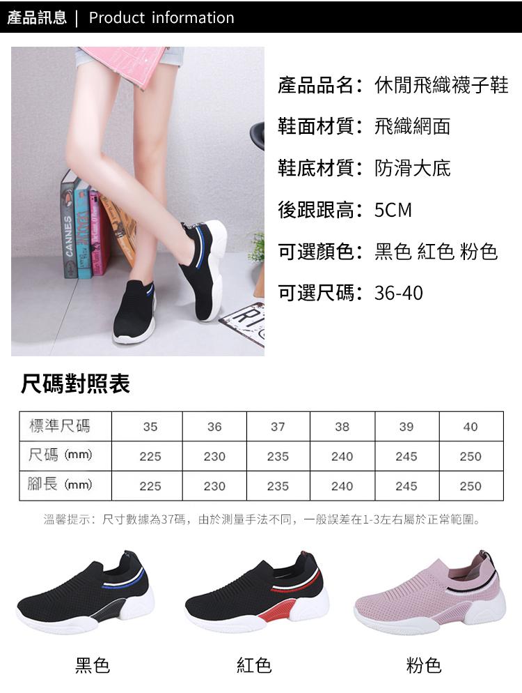 女生飛織鞋襪子鞋產品資訊尺碼、材料信息