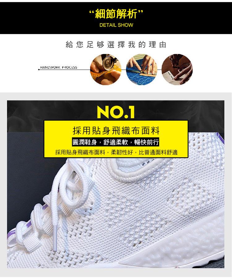 女生透氣韓版運動鞋細節解析-飛織布面料