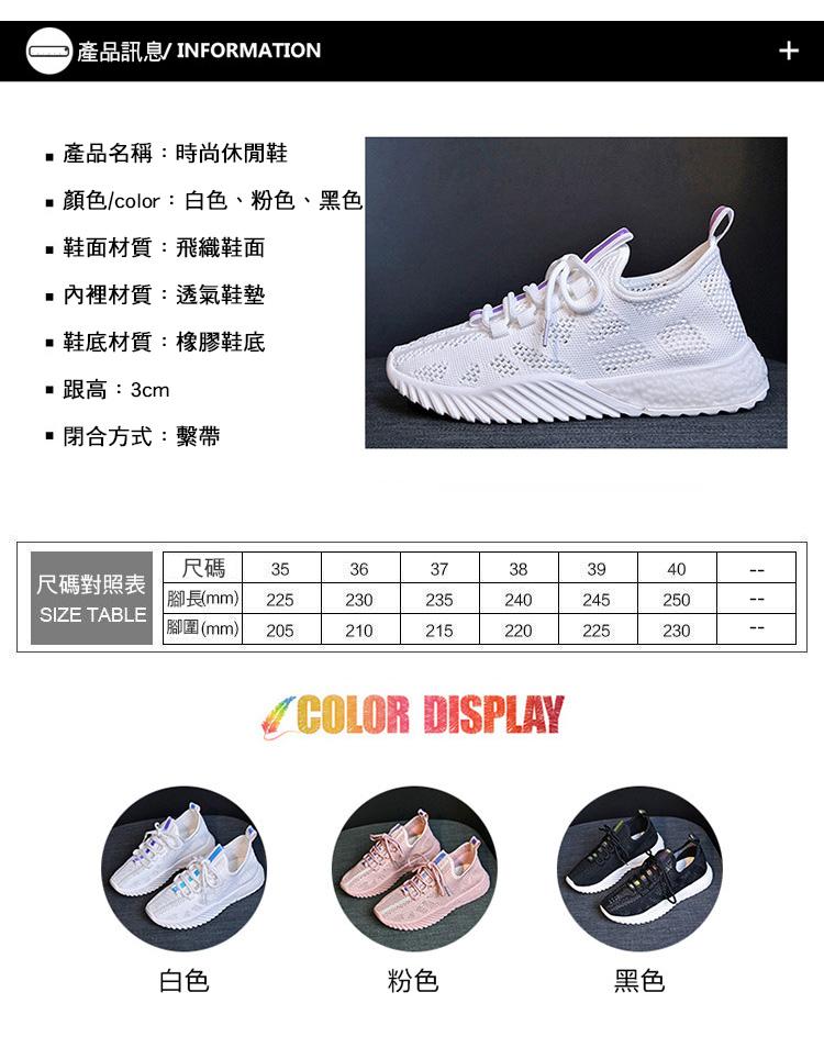 女生透氣韓版運動鞋產品資訊尺碼信息顏色分類