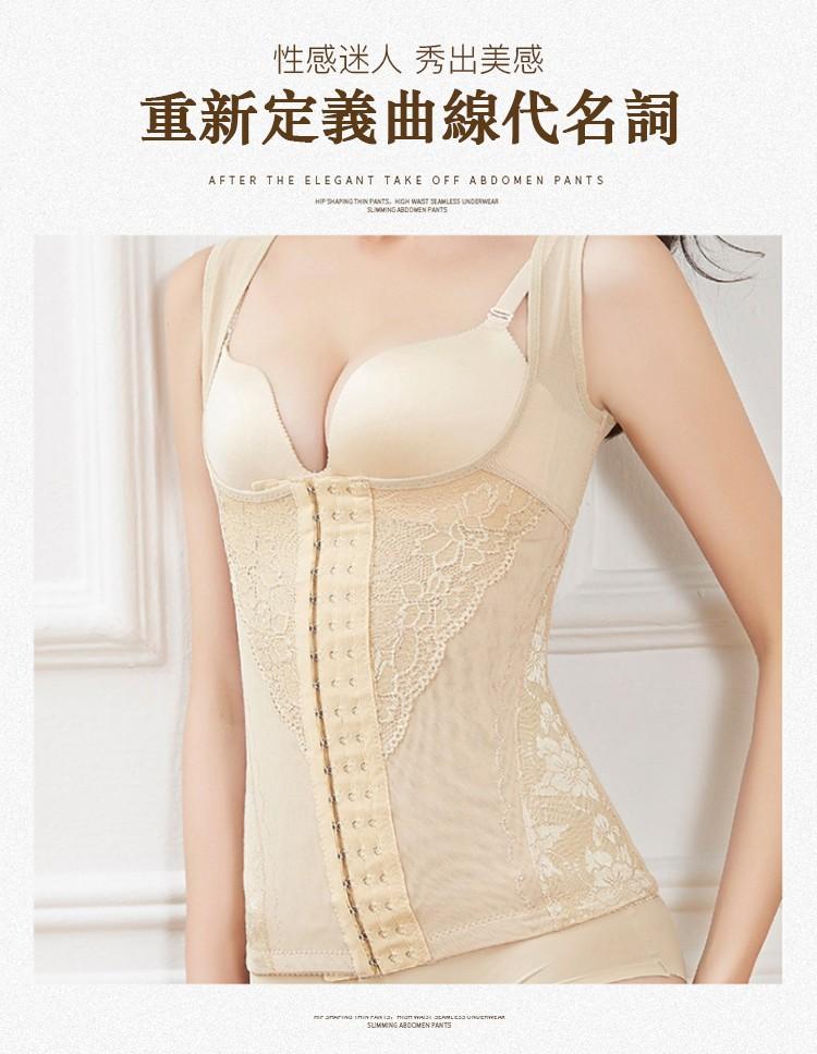 塑身衣曲線設計