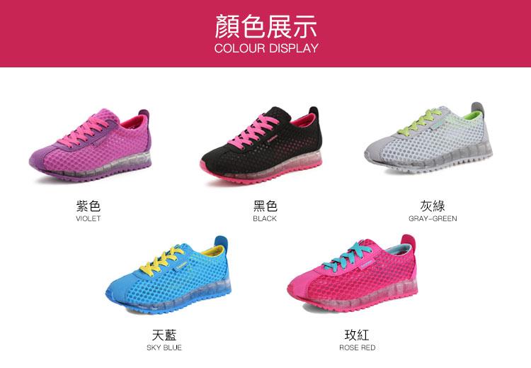 網面運動鞋休閒鞋顏色展示