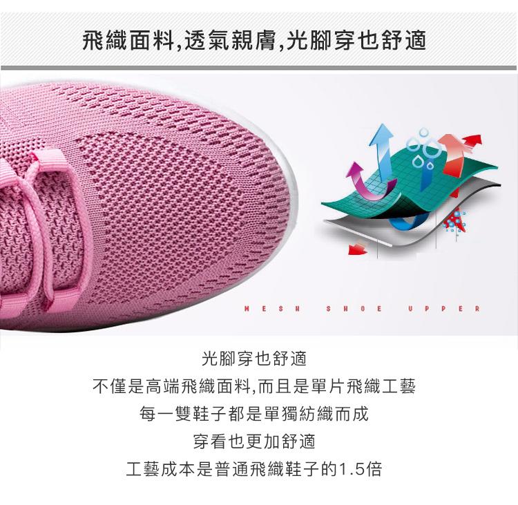 輕量飛織跑鞋飛機面料透氣親膚