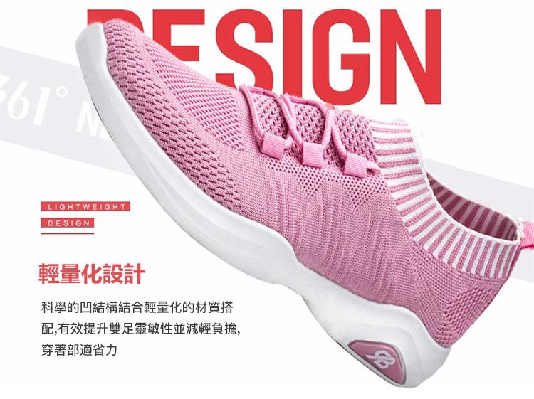 輕量飛織跑鞋輕量化設計