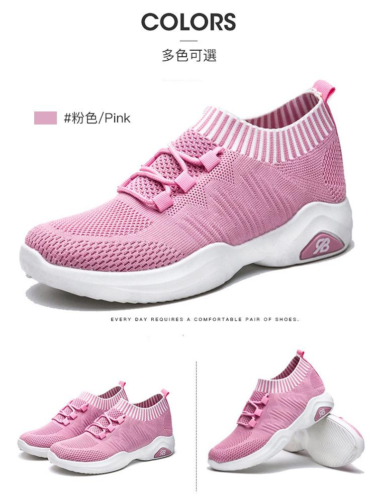 輕量飛織跑鞋顏色展示-粉色