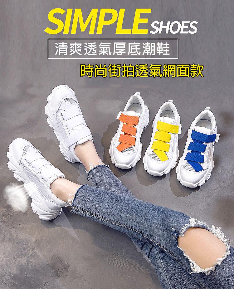 清爽透氣厚底增高鞋老爹鞋