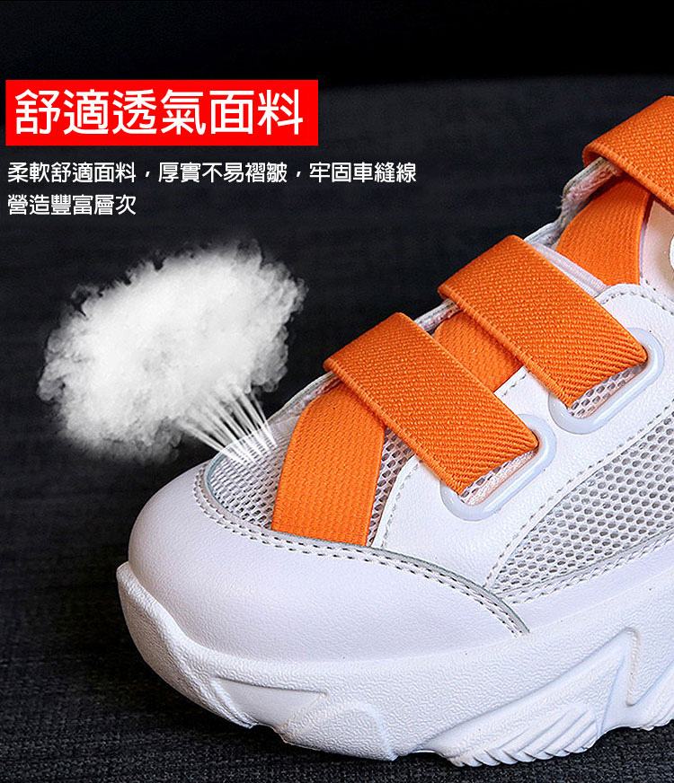 網面透氣運動鞋老爹鞋舒適面料