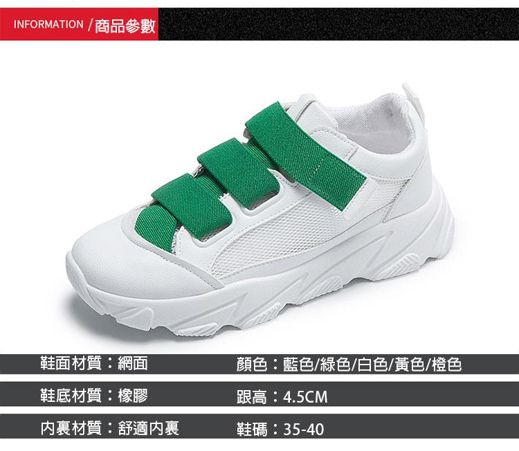 網面透氣運動鞋老爹鞋產品參數