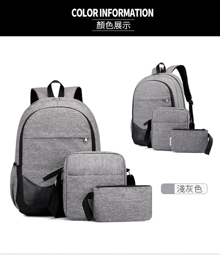 情侶款雙肩包三件組顏色展示灰色