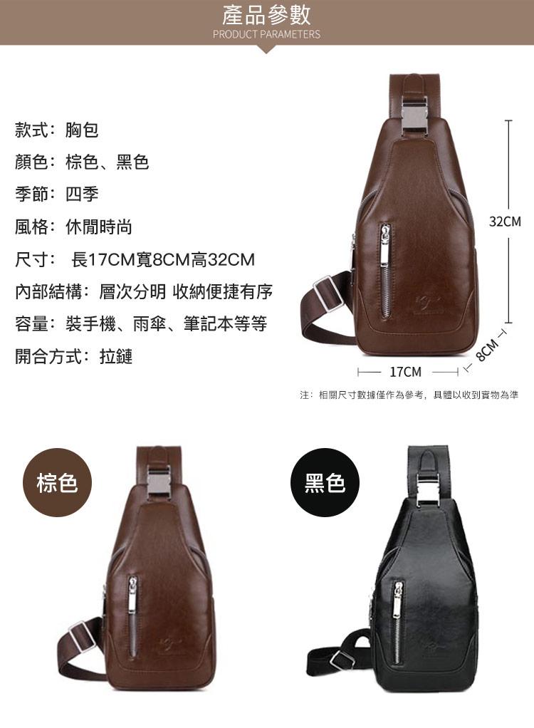 單肩包產品參數