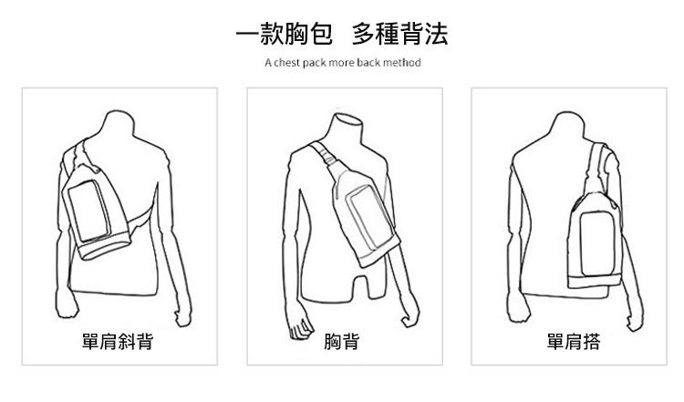 單肩包推薦背法