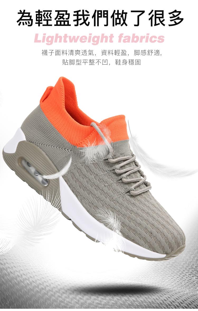 鞋子輕盈,鞋身更穩固