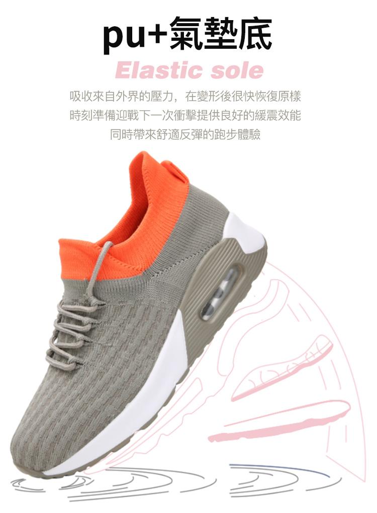 PU+氣墊鞋底