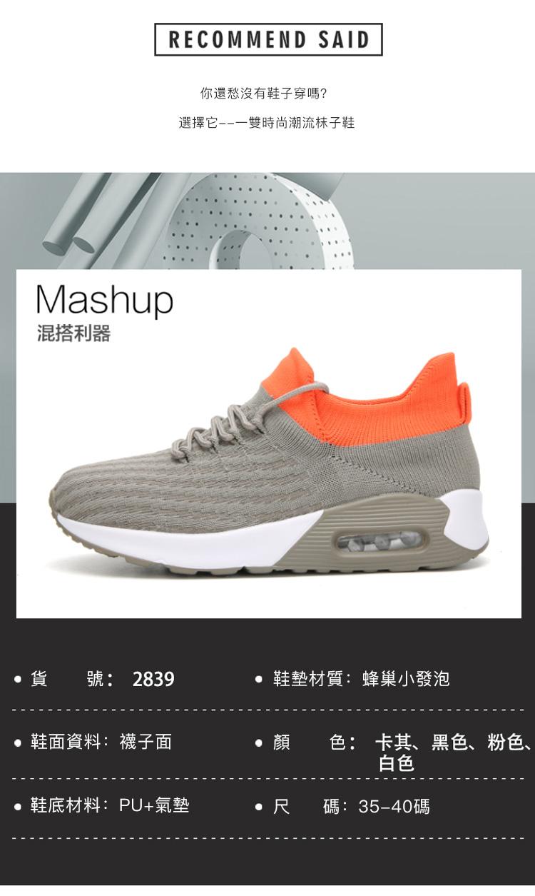 氣墊運動鞋參數解析