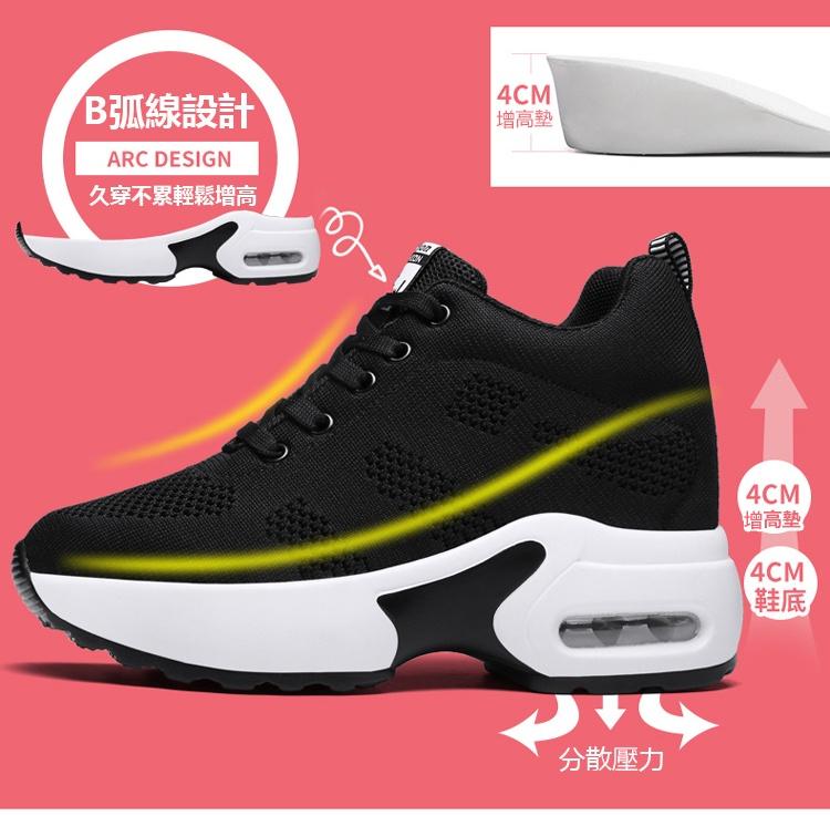 氣墊鞋內增高設計