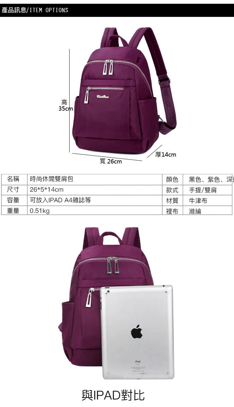 雙肩包尺寸、與iPad實物對比