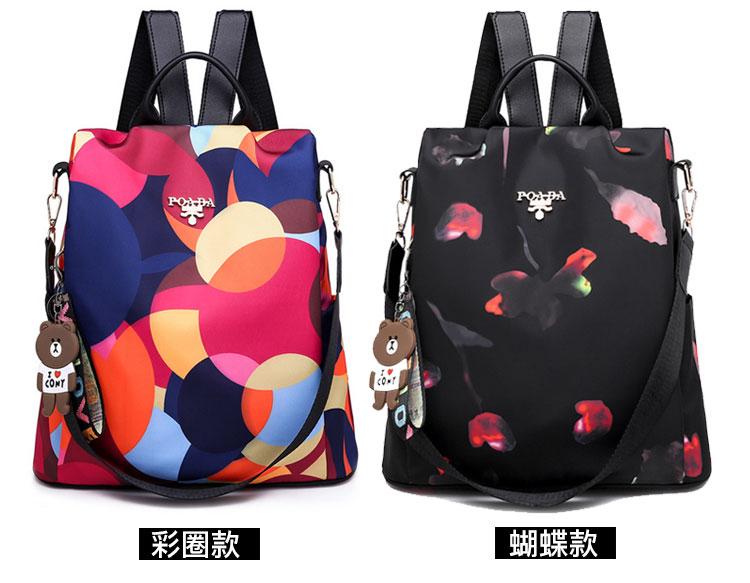 牛津布防盜包雙肩包顏色展示彩圈蝴蝶