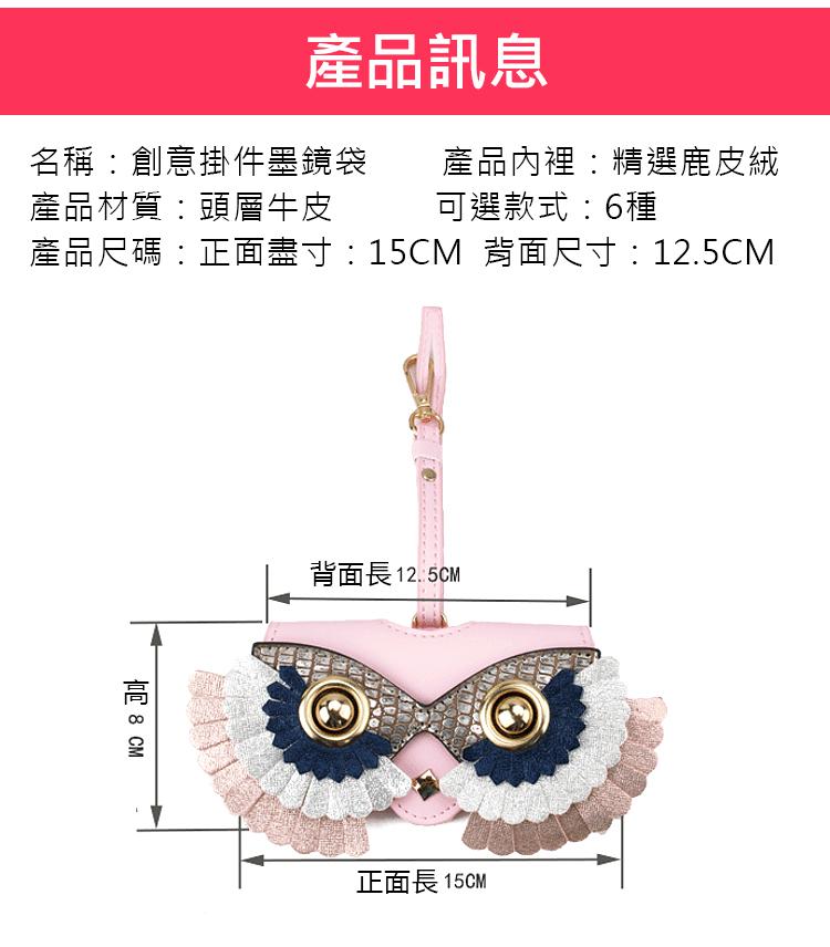 可愛卡通眼鏡包袋產品訊息長寬高