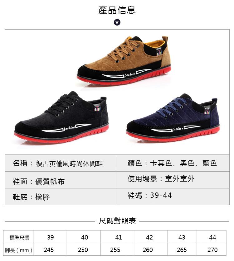 時尚休閒男鞋尺碼參數
