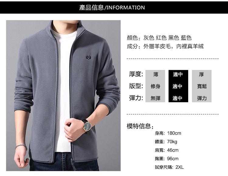 夾克外套信息說明