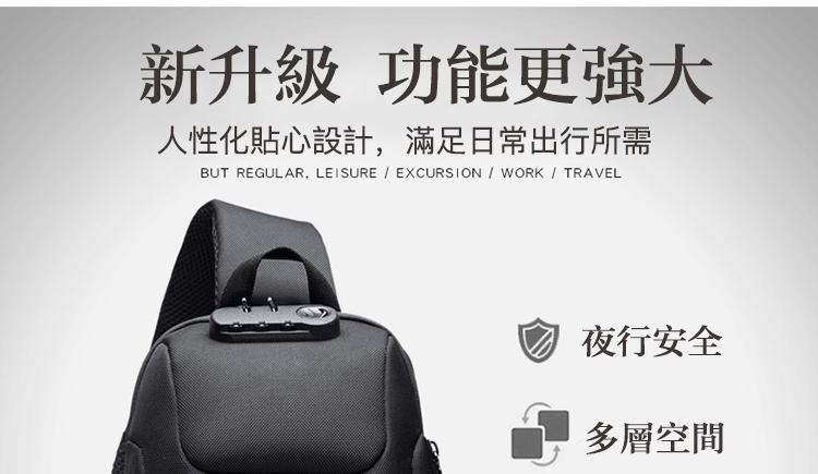 男士防盜胸包新升級功能更強大