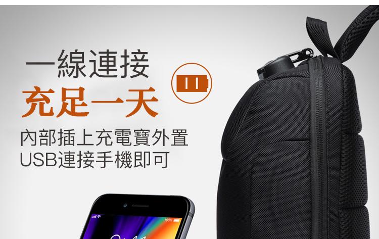 男士防盜胸包USB充電線上