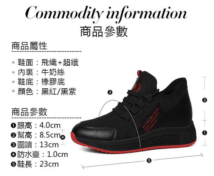 時尚運動鞋跑鞋產品參數
